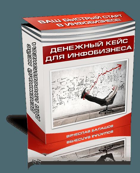 Денежный кейс интернет-предпринимателя