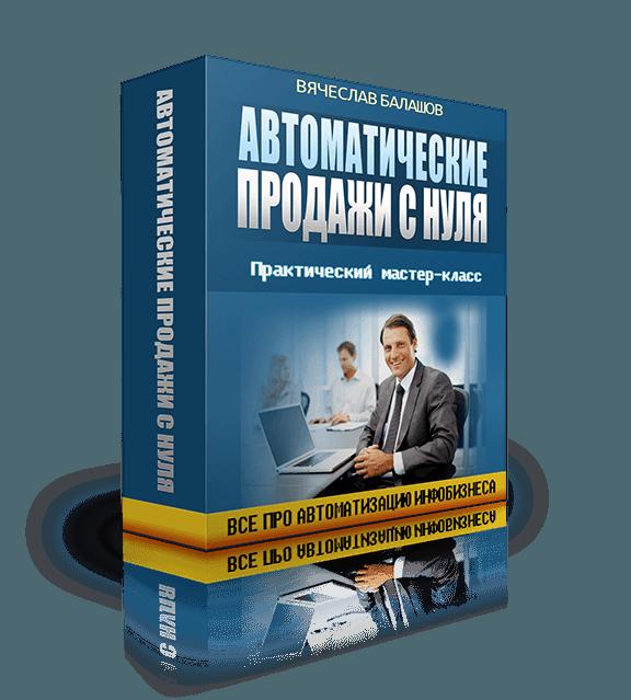 Мастер-класс - Автоматические продажи с нуля