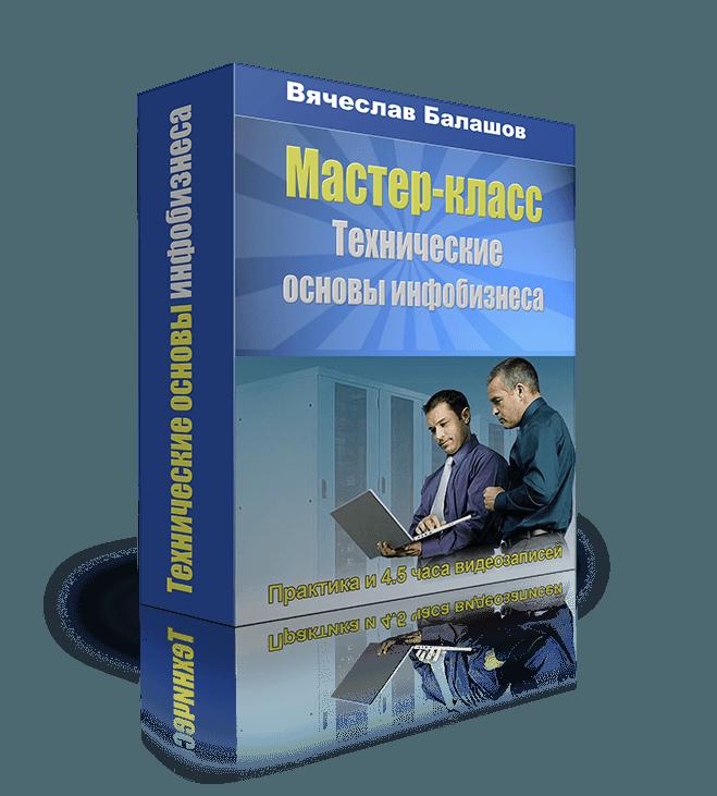 Мастер-класс - Технические основы инфобизнеса