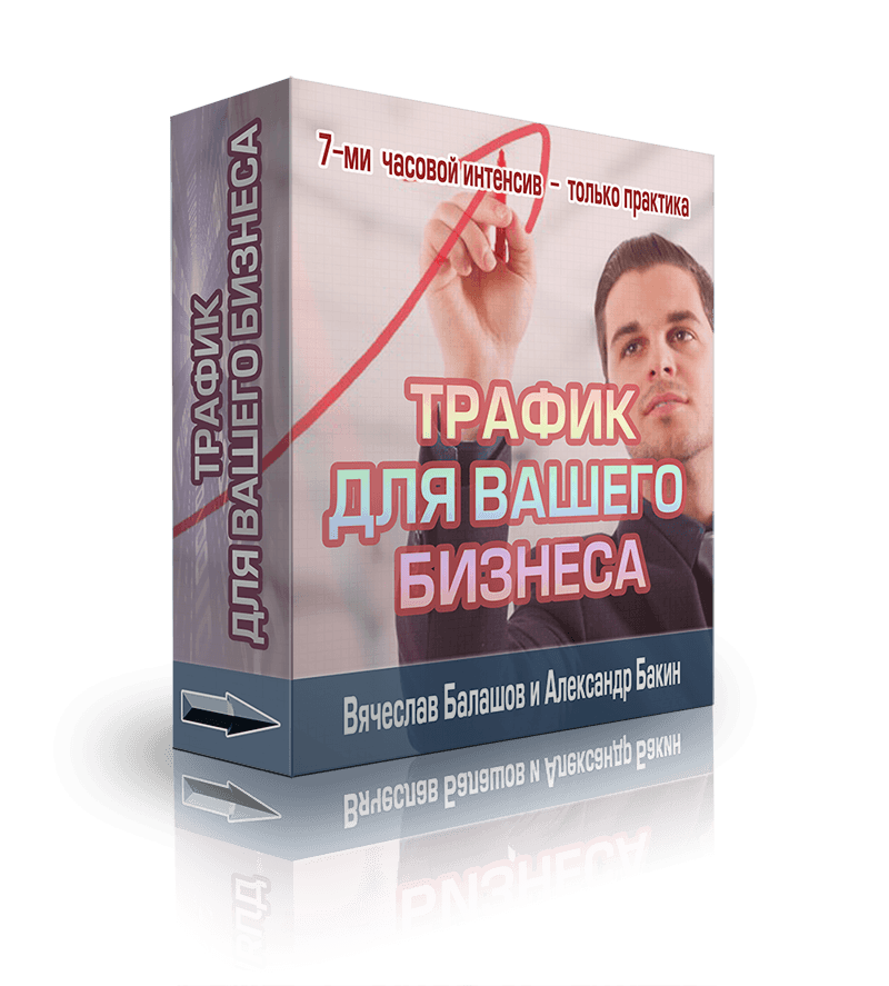 Интенсив - Трафик для вашего бизнеса