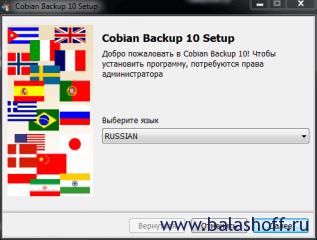 Сохраняем важные данные с Cobian Backup