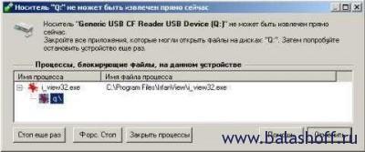 Продлеваем жизнь флэшке с USB Safely Remove