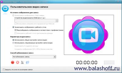 Используем виртуальный автоответчик - ставим Pamela for Skype