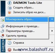 Работаем с образами CD/DVD используя Daemon Tools