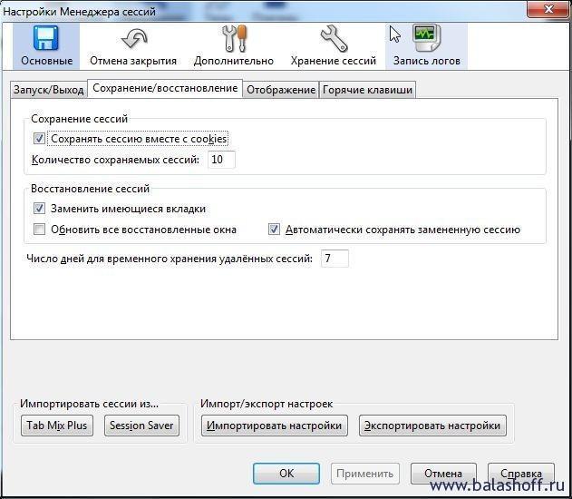 Полезные плагины для Firefox-2