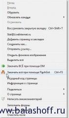 Полезные плагины для Firefox