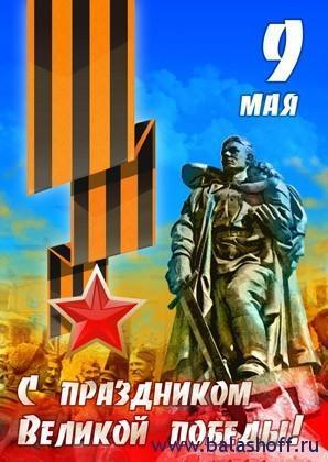 C праздником Великой Победы!