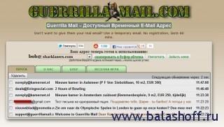 Временный Е-маил - очень полезный и нужный сервис