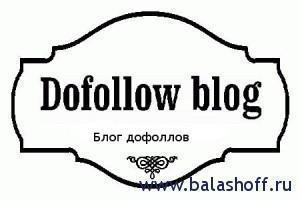 Почему я сделал свой блог DoFollow