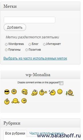 Смайлики на блоге - добавим позитива!