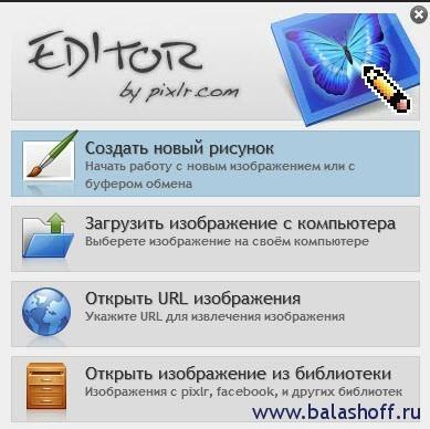 Бесплатный графический редактор онлайн