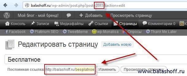 Как сделать карту сайта или блога