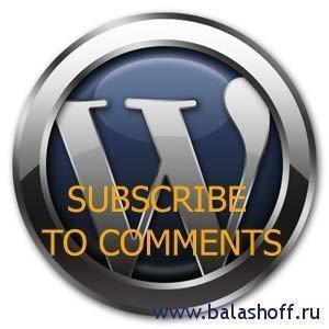 subscribe - Подписка на комментарии блога – притягиваем внимание читателей