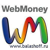 webmoney - Как принимать webmoney на сайте?