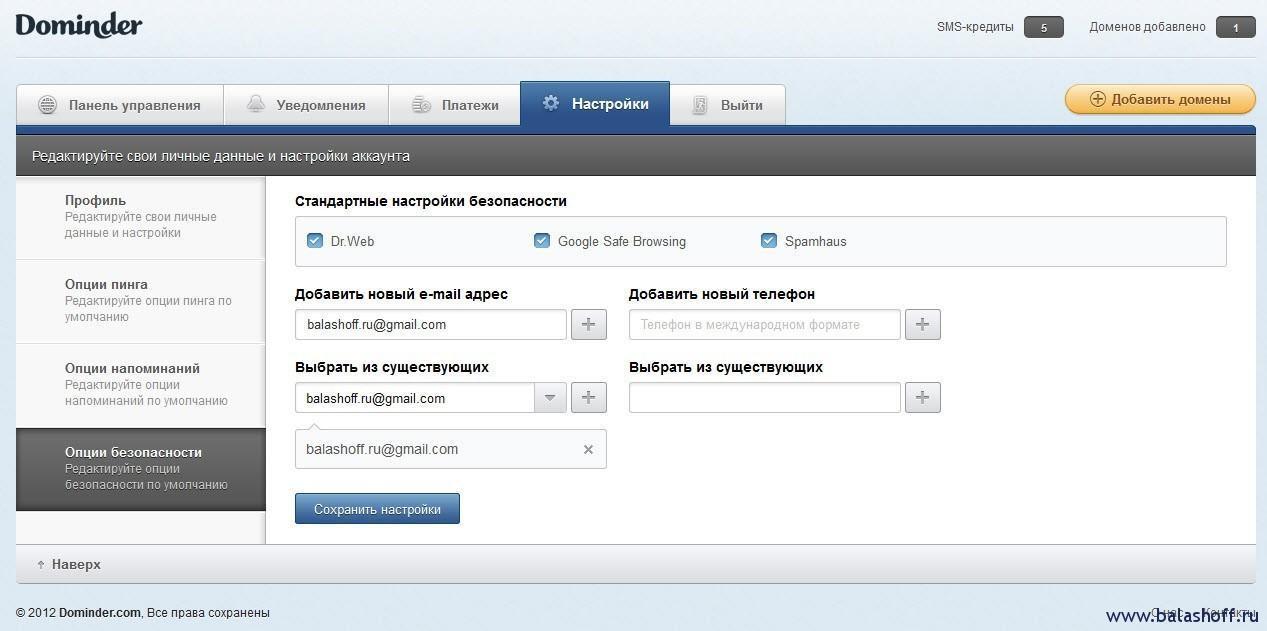 Держим свои домены под контролем с сервисом Dominder!