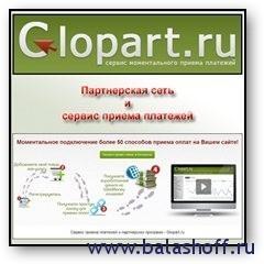 Продавать можно легко и просто, используя сервис Glopart!