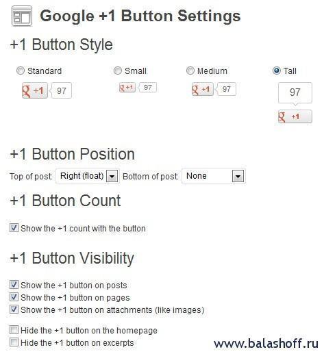 Три способа вставить кнопку Google+ на свой блог