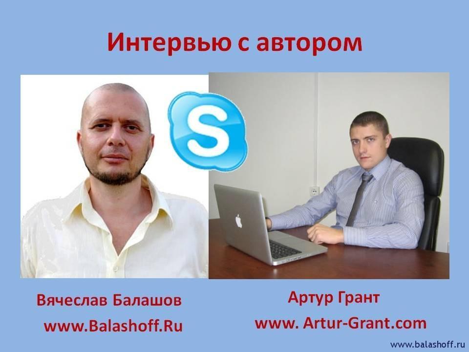 Как дорого продать свои услуги в интернете - интервью с Артуром Грантом
