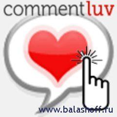 Увеличиваем посещаемость блога – ставим плагин CommentLuv