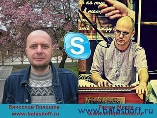 Интервью с экспертом по Justclick – Романом Митрой