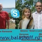 """Интервью с основателями школы """"Ключ к успеху"""""""