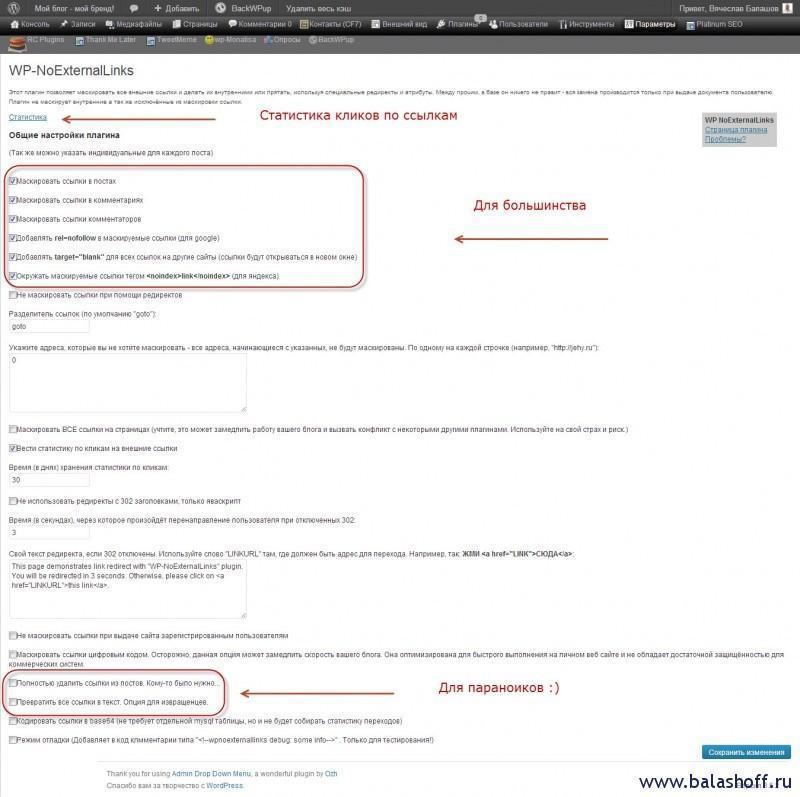 Закрываем внешние ссылки в комментариях на блоге