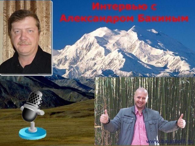Мое интервью Александру Бакину