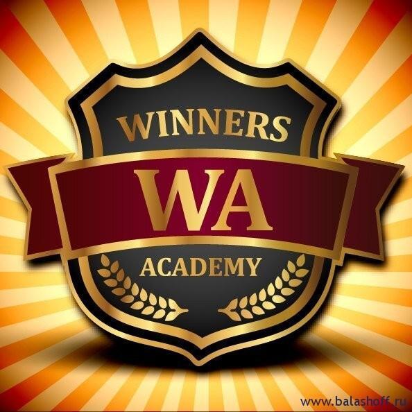 Мое мнение об Академии победителей - все плюсы и минусы