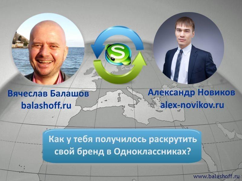 Новиков 1 - Как начать свой бизнес в Одноклассниках - интервью с Александром Новиковым