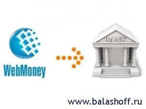 Как выводить Webmoney на счет в банке