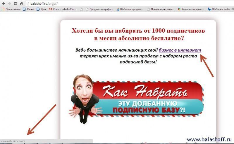 Сайт заражен или обман вашего браузера