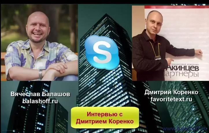 Копирайтинг и инфобизнес – интервью с Дмитрием Коренко
