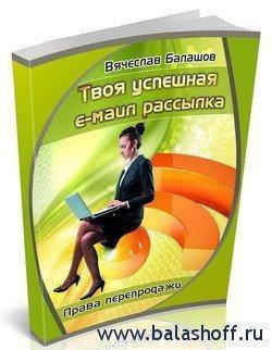 Мой новый продукт с правами перепродажи – реселл-комплект «Твоя успешная е-маил рассылка»