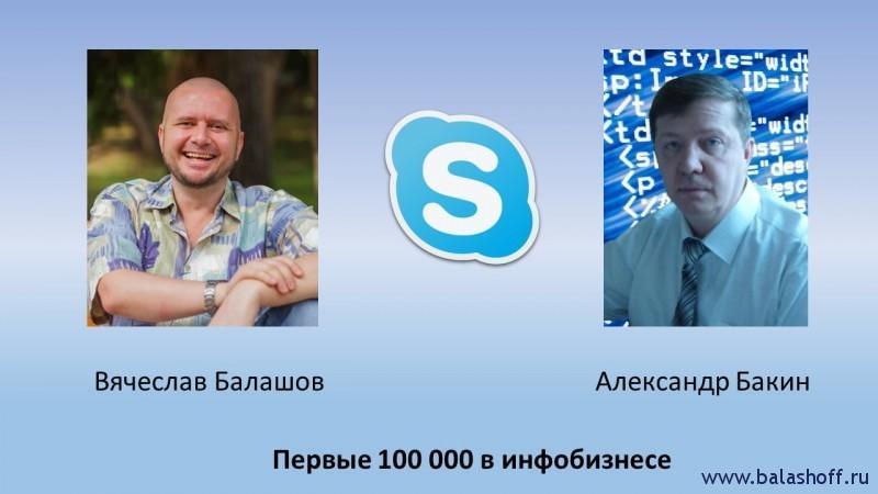 100000 800x450 - Мои первые 100 000 рублей в инфобизнесе