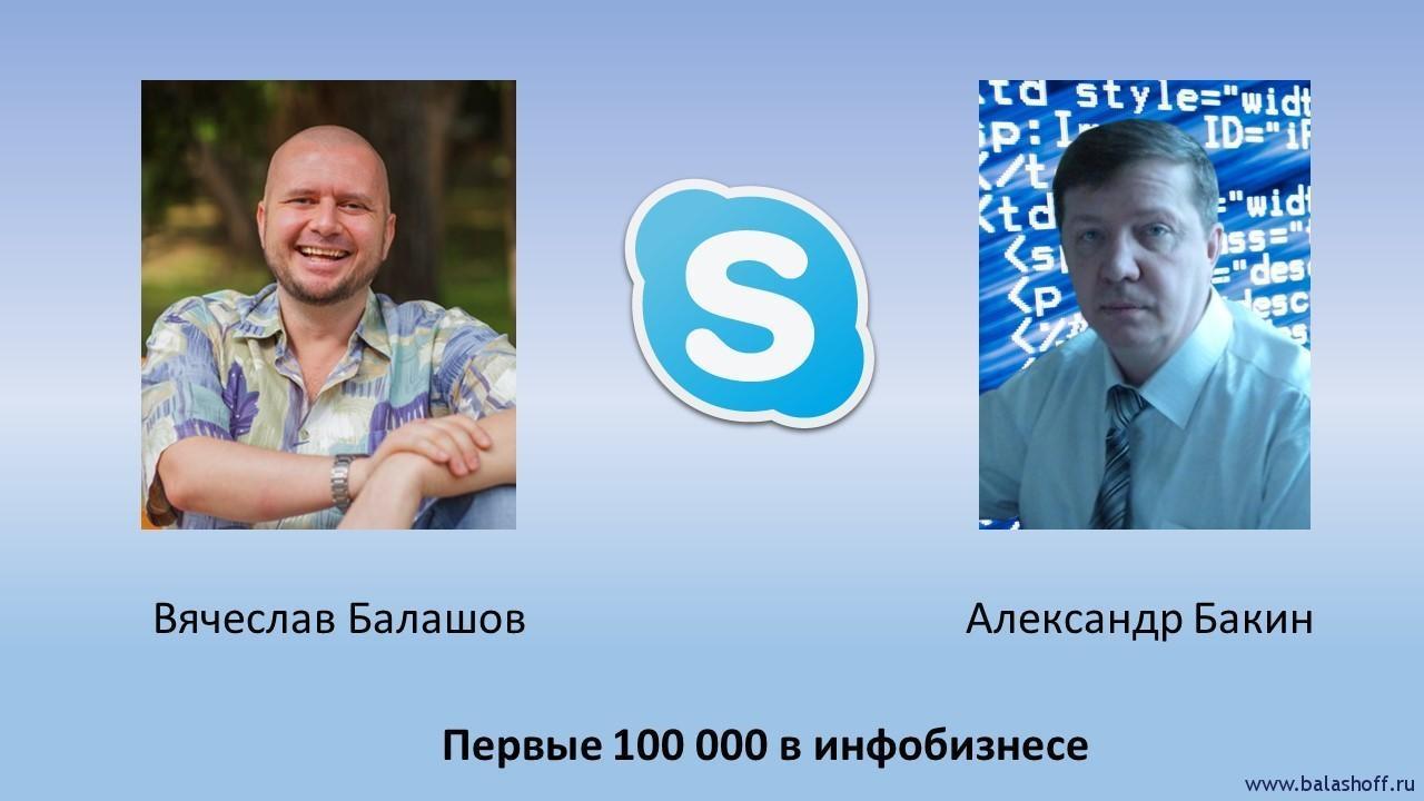 Мои первые 100 000 рублей в инфобизнесе