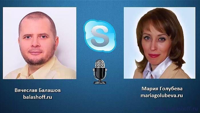 Интервью с Марией Голубевой или как мама троих детей построила прибыльный инфобизнес