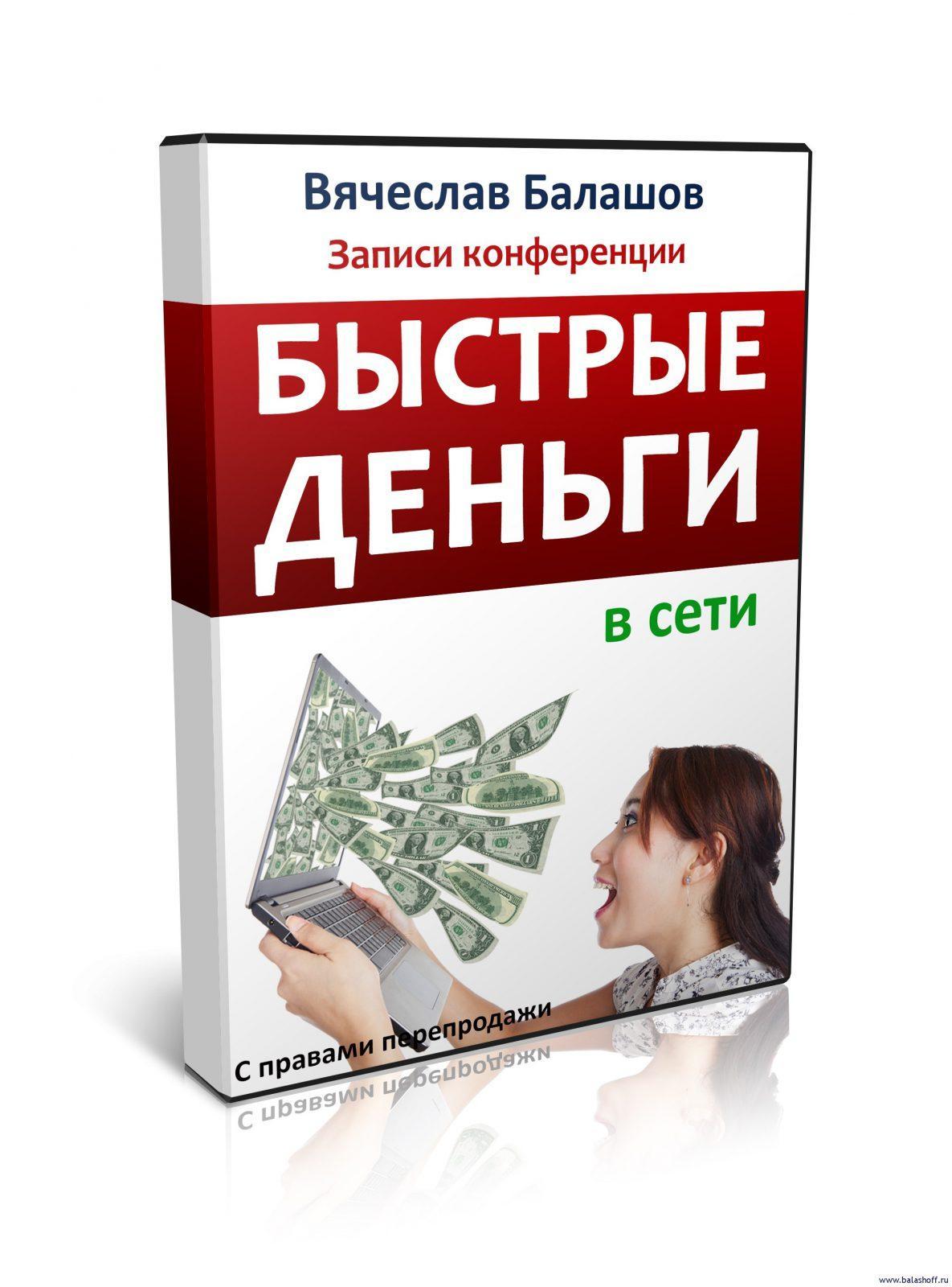 """Добро пожаловать на конференцию """"Быстрые деньги в сети"""""""