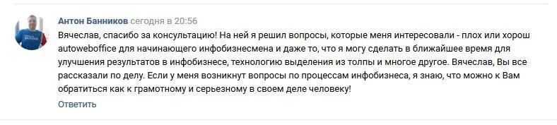Отзыв Антона Банникова