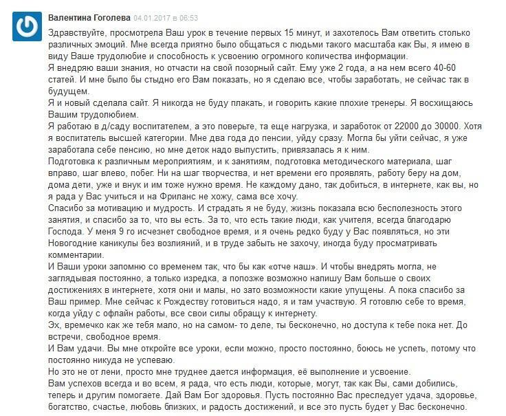 Бесплатная консультация - отзыв Валентины Гоголевой