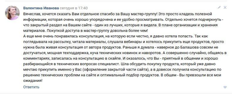 Бесплатная консультация - отзыв Валентины Ивановой