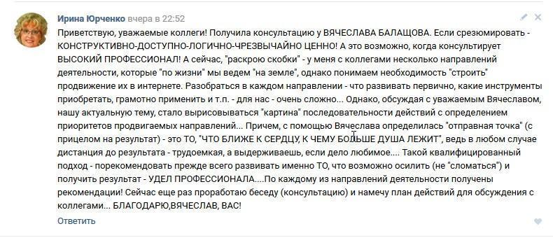 Отзыв Ирины Юрченко