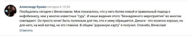 Отзыв Александра Бушина
