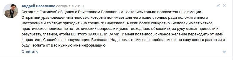 Бесплатная консультация - отзыв Андрея Веселенко