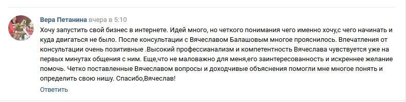 Бесплатная консультация - отзыв Веры Петаниной