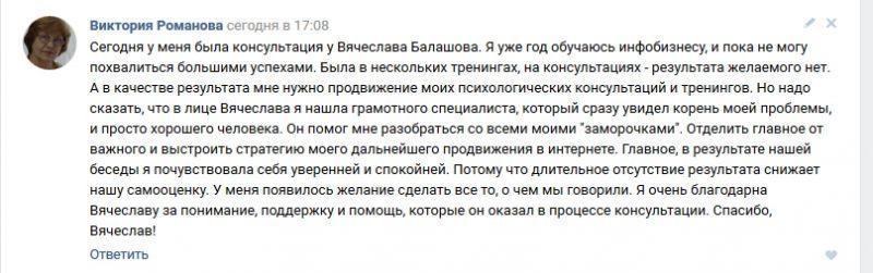 Бесплатная консультация - отзыв Виктории Романовой
