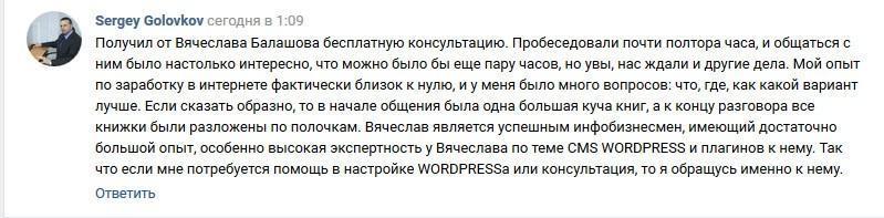 Отзыв Сергея Головкова