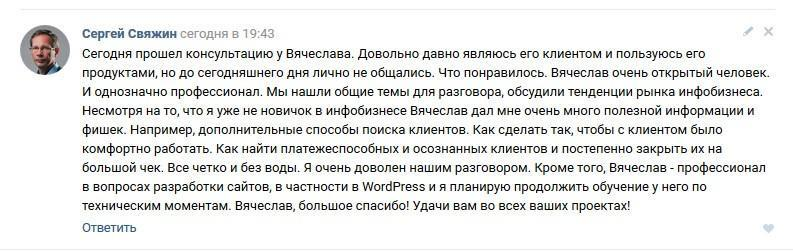 Отзыв Сергея Свяжина