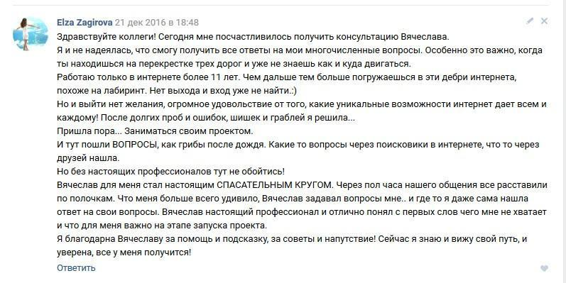 Бесплатная консультация - отзыв Эльзы Загировой