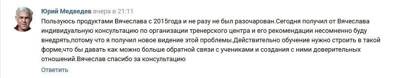 Отзыв Юрия Медведева