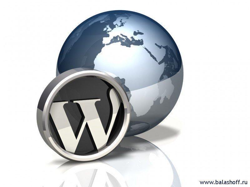Wordpress – это необходимый инструмент для ведения бизнеса в интернет